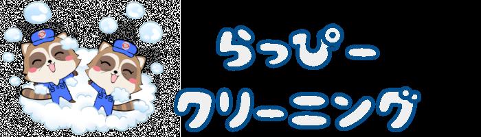 宮城・仙台のエアコン・ハウスクリーニングはらっぴークリーニングにお任せください!